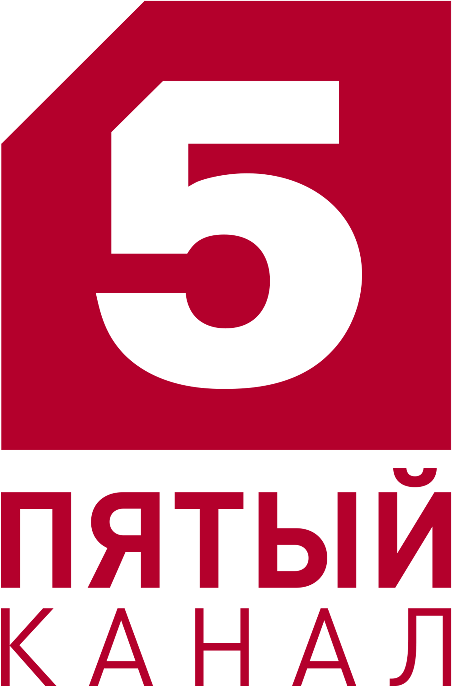 Scarlet Sales – the holiday of Russian schools' graduates, the 50th anniversary.